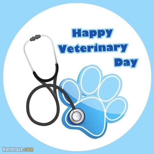 عکس پروفایل روز دامپزشکی 1400