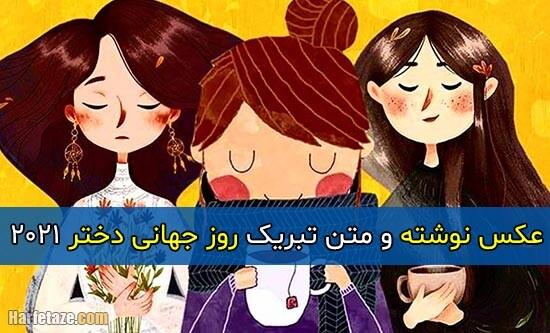 متن ادبی تبریک روز جهانی دختر 2021 + عکس نوشته و عکس پروفایل روز دختر 1400