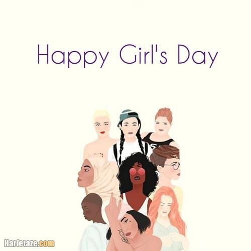 عکس پروفایل روز جهانی دختر 2021