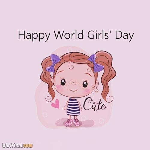 عکس نوشته روز جهانی دختر 2021