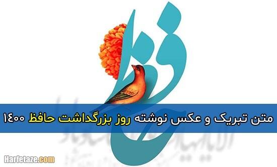 متن تبریک روز بزرگداشت حافظ مبارک 1400 + عکس نوشته پروفایل روز حافظ 2021