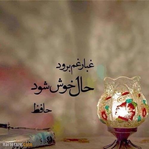 عکس پروفایل روز حافظ 1400