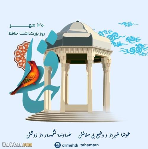 عکس نوشته روز حافظ 1400