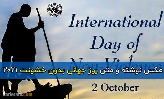 جملات و متن تبریک روز جهانی بدون خشونت 2021 + عکس نوشته روز بدون خشونت 1400
