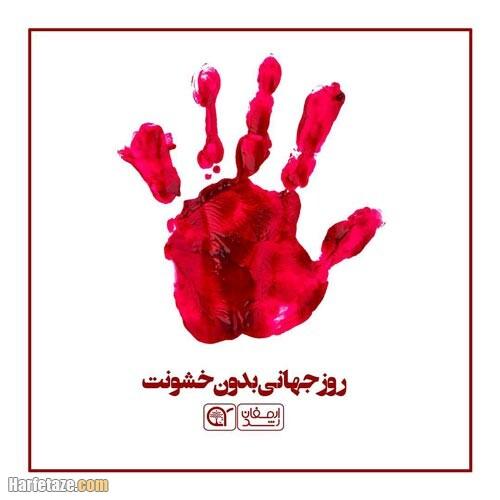 عکس پروفایل روز جهانی بدون خشونت 1400