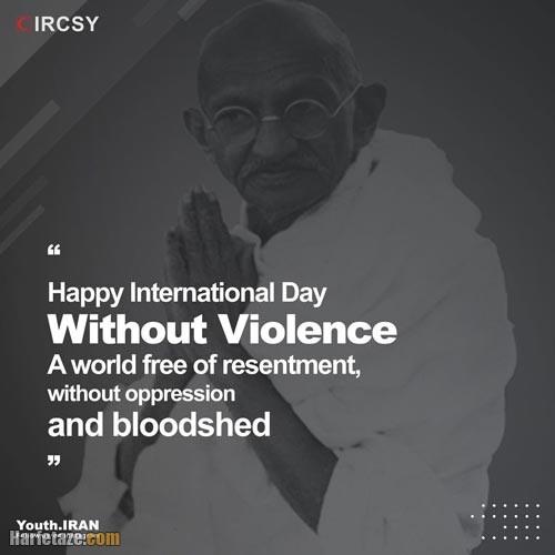 عکس نوشته روز جهانی بدون خشونت 2021