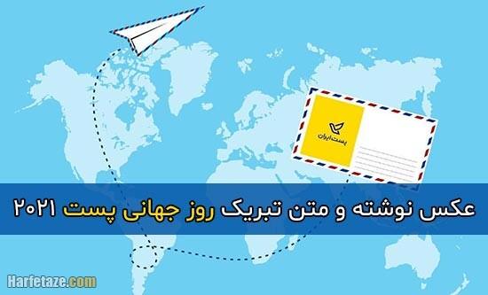 متن ادبی تبریک روز جهانی پست 2021 + عکس نوشته روز پست مبارک 1400