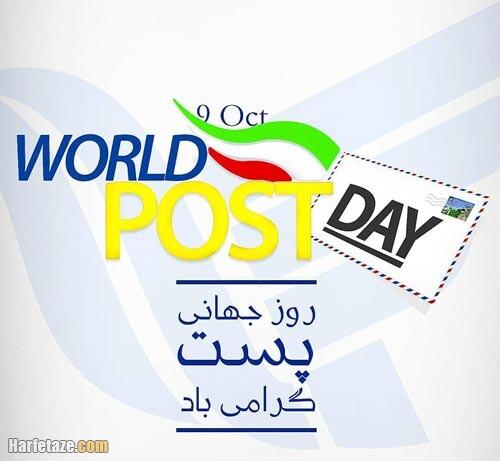 عکس نوشته روز جهانی پست 1400