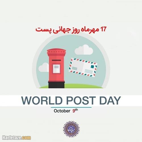 عکس پروفایل روز جهانی پست 1400
