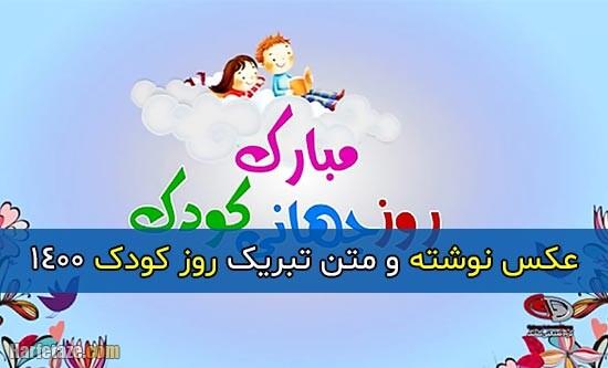 متن ادبی تبریک روز کودک 1400 + عکس نوشته پروفایل روز کودک ۱۴۰۰ مبارک استوری و جملات و پیام تبریک روز کودک مبارک