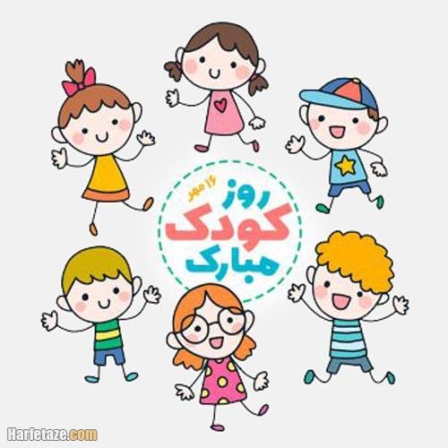 عکس پروفایل روز کودک 1400