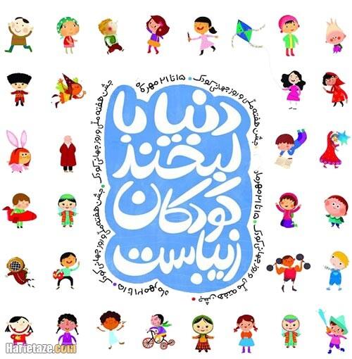عکس نوشته روز کودک 1400