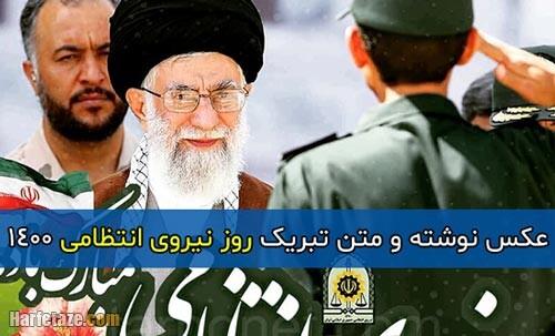 متن تبریک روز نیروی انتظامی 1400 + عکس پروفایل و عکس نوشته روز نیروی انتظامی
