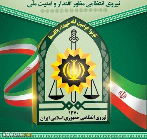 عکس پروفایل روز نیروی انتظامی 1400