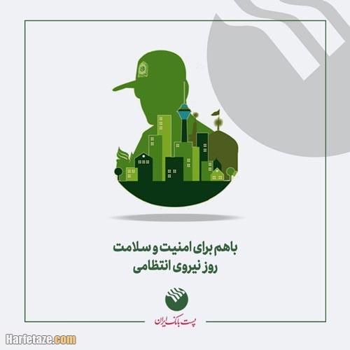 عکس نوشته روز نیروی انتظامی 1400