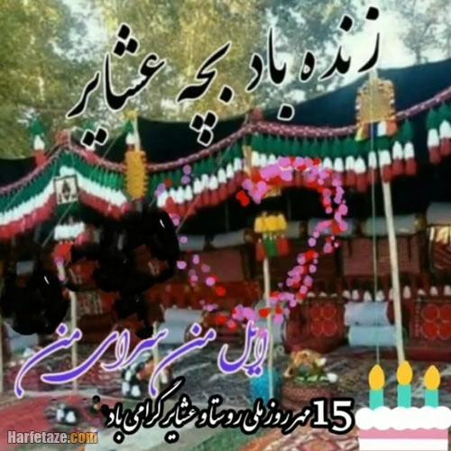 اس ام اس تبریک روز روستا و عشایر 1400