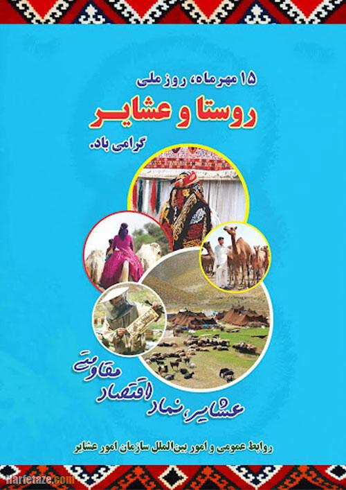 عکس پروفایل تبریک روز ملی روستا و عشایر