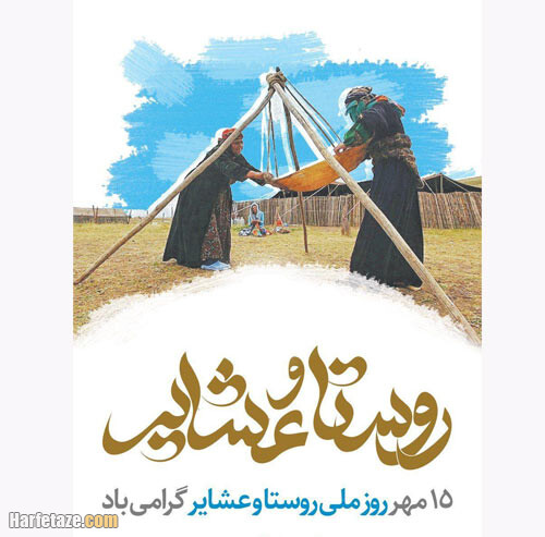 اس ام اس تبریک روز روستا و عشایر