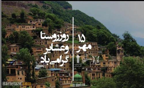 متن تبریک روز ملی روستا و عشایر 1400 + عکس نوشته روز روستا و عشایر مبارک 1400عکس استوری و استیکر و اس ام اس