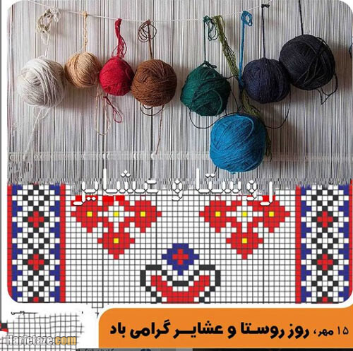 متن تبریک روز ملی روستا و عشایر 1400 + عکس نوشته روز روستا و عشایر مبارک 1400