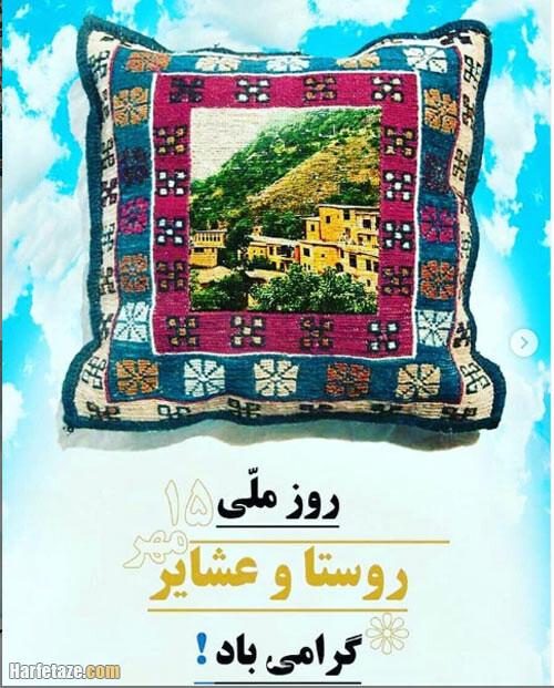 عکس نوشته روز روستا و عشایر مبارک