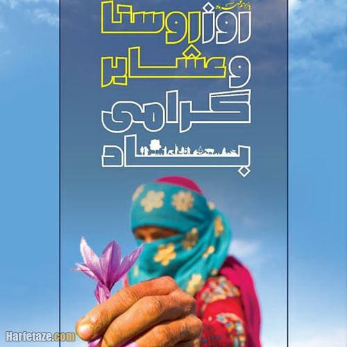 عکس نوشته تبریک روز روستا و عشایر