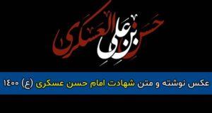 پیامک و متن تسلیت شهادت امام حسن عسکری ۱۴۰۰ + عکس نوشته و اس ام اس