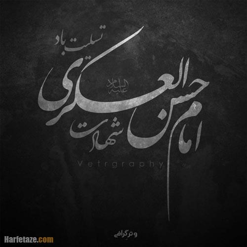 عکس پروفایل شهادت امام حسن عسکری 1400