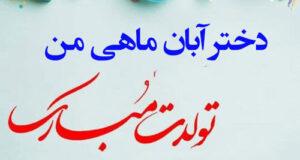 متن ادبی تبریک تولد دختر آبان ماهی و دختر آبانی با عکس نوشته زیبا + عکس پروفایل