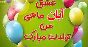 جملات و متن عاشقانه تبریک تولد همسر آبان ماهی و متولد آبان ماه + عکس نوشته ۱۴۰۰
