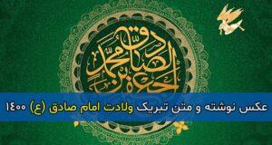 متن تبریک ولادت امام صادق ۱۴۰۰ + عکس نوشته و عکس پروفایل میلاد امام صادق