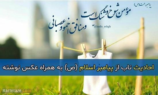 جملات ناب پیامبر (ص) + عکس پروفایل و عکس نوشته احادیث حضرت محمد صلی الله علیه و آله و سلم