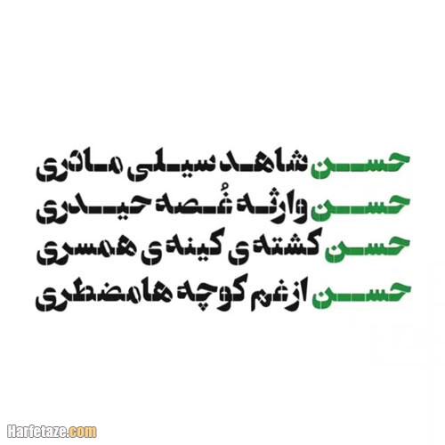 عکس نوشته و متن تسلیت 28 صفر 1400 و رحلت پیامبر و شهادت امام حسن +عکس استوری