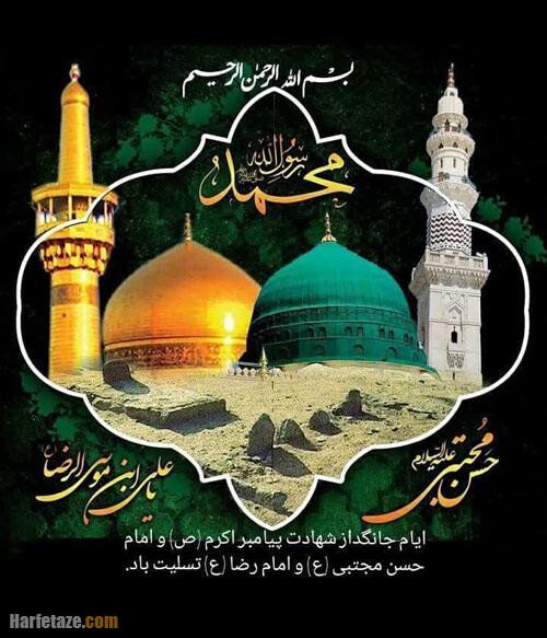عکس نوشته تسلیت رحلت پیامبر و شهادت امام حسن مجتبی 1400