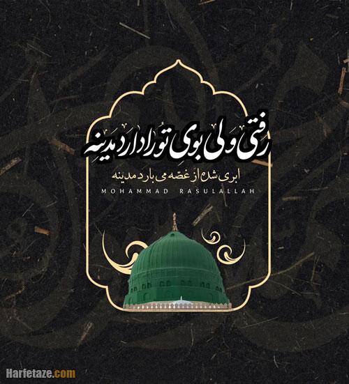متن و اس ام اس تسلیت رحلت پیامبر و شهادت امام حسن مجتبی 1400