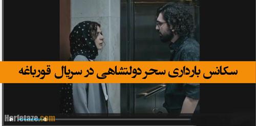 ماجرای فیلم بارداری سحر دولتشاهی و واقعیت حاملگی سحر دولتشاهی را ببینید