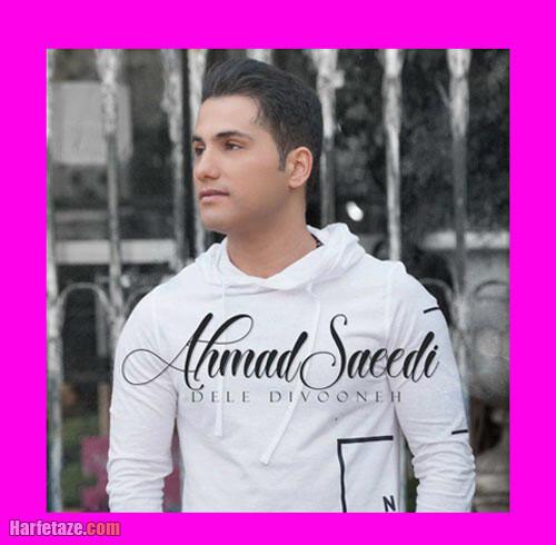 بیوگرافی احمد سعیدی خواننده