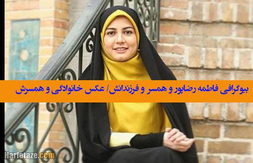 بیوگرافی فاطمه رضاپور مجری و همسر و فرزندانش + عکس های خانوادگی و شغل همسرش
