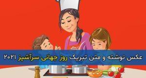 پیامک و متن ادبی تبریک روز جهانی آشپز ۲۰۲۱ + عکس نوشته روز سرآشپز مبارک ۱۴۰۰