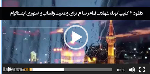 دانلود / 2 کلیپ کوتاه شهادت امام رضا ع برای وضعیت واتساپ و استوری اینستاگرام