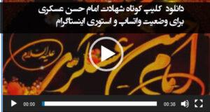 دانلود / کلیپ کوتاه شهادت امام حسن عسکری برای وضعیت واتساپ و استوری اینستاگرام
