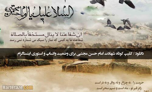 دانلود / کلیپ کوتاه شهادت امام حسن مجتبی برای وضعیت واتساپ و استوری اینستاگرام
