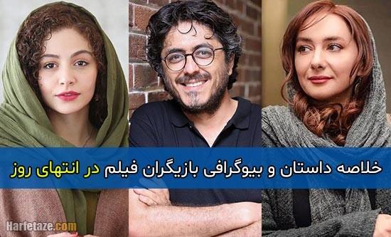 اسامی و بیوگرافی بازیگران فیلم در انتهای روز + خلاصه داستان و نقش