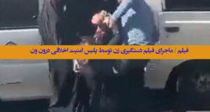 فیلم کامل / ماجرای فیلم دستگیری زن توسط پلیس امنیت اخلاقی درون ون را ببینید