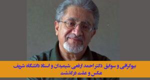 بیوگرافی و سوابق دکتر احمد ارفعی شیمیدان و استاد دانشگاه شریف +عکس درگذشت