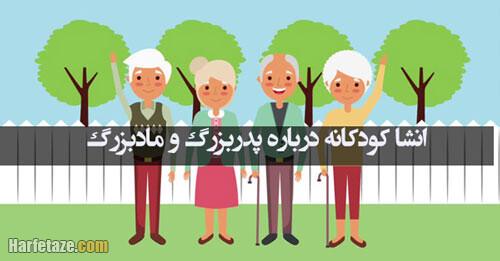 انشا کودکانه درباره سالمند و روز سالمندان , انشا درباره پدربزرگ و مادربزرگ