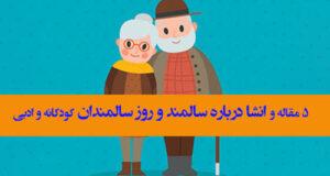 ۵ مقاله و انشا درباره سالمند و روز سالمندان کودکانه و ادبی برای سنین مختلف