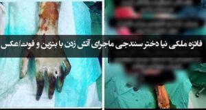 فائزه ملکی نیا کیست بیوگرافی فائزه ملکی نیا و ماجرای آتش زدن توسط پدرش + عکس و اینستاگرام