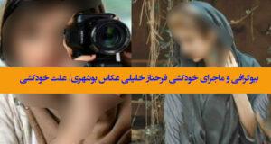 بیوگرافی و ماجرای خودکشی فرحناز خلیلی عکاس بوشهری + عکس ها و علت خودکشی