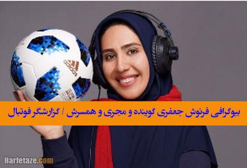 بیوگرافی فرنوش جعفری گوینده و مجری و همسرش + عکس خانوادگی و گزارشگری فوتبال